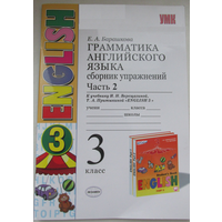 Грамматика английского языка- сборник упражнений ч.2 для 3 класса Барашкова У.А