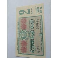 Лотерейный билет выпуск 2 1966 года