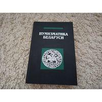 Нумизматика Беларуси, В.Рябцевич