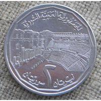 2 лиры 1996 Сирия
