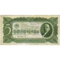 5 червонцев 1937 г . серия 051445 Гл
