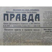 Газета Правда от 9 июня 1941 г. оригинал