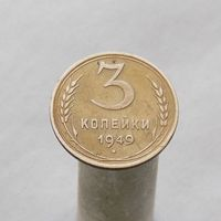 3 коп 1949 Красивая монета