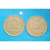 15 коп.1983(2ед)-СССР