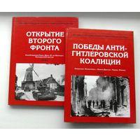 """Две книги из серии(7 и 8 книга)""""Энциклопедия Второй Мировой войны""""1944 год."""