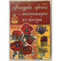 Фигурки, цветы и миниатюры из бисера