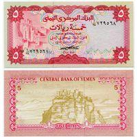 Йемен. 5 риалов (образца 1973 года, P12, UNC)
