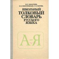 Школьный толковый словарь русского языка. Пособие для учащихся