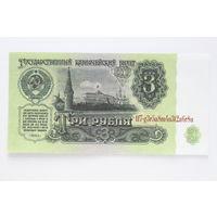 СССР, 3 рубля 1961 год - КОПИЯ -