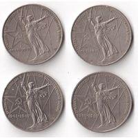1 рубль тридцать 30 лет победы в ВОВ 1975 год СССР