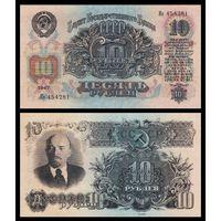 [КОПИЯ] 10 рублей 1947 г.
