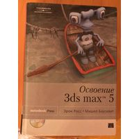 Освоение 3Ds max 5