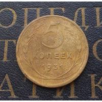 5 копеек 1931 СССР #01
