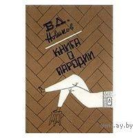 Новиков. Книга о пародии