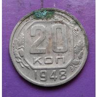 20 копеек 1948 года СССР #11