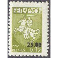 Беларусь Погоня Надпечатка 25