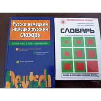 Русско Немецкий Словарь