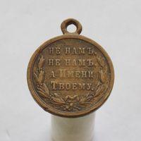 """Медаль """"За Русско-турецкую войну 1877-1878г"""" Светлая бронза"""