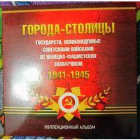 """Альбом-планшет """"Города-столицы 1941-1945гг."""""""