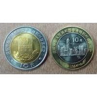 Китай 10 юань, 1997 Возврат Гонконга под юрисдикцию Китая (лот из 2х монет)