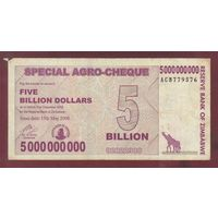 ЗИМБАБВЕ. 5 млрд. долларов 2008. АС8779576. распродажа