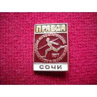 Международные легкоатлетические соревнования на приз газеты ПРАВДА 1977 г. Сочи. :