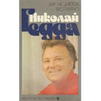 """Н.Гедда   Дар не даётся бесплатно   М.""""Радуга"""" 1983 г."""