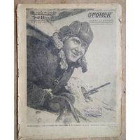 "Журнал ""Огонек"" N 11 за 1942 г"