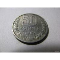 СССР 50 копеек (1982) Cu-Ni /3