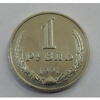 Один рубль 1991г. М. СССР