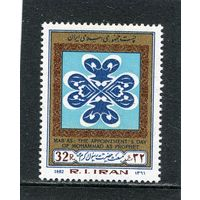 Иран. Праздник Мабас. Эмблема