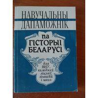 Навучальны дапаможнік па гісторыі Беларусі