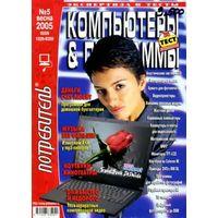 """Журнал """"Потребитель - компьютеры и программы"""" #5/2005"""