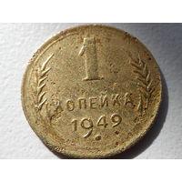 1 копейка 1949г.
