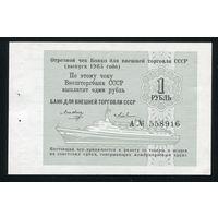 СССР. Банк для внешней торговли. Чек 1 рубль 1985г. UNC