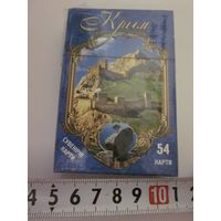 Карты игральные сувенирные Крым (Украина)
