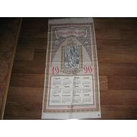 500 лет Скарыны (тканевый календарь 1990 года, очень большой!!!)