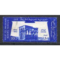 15 лет ЮНЕСКО Египет 1961 год серия из 1 марки
