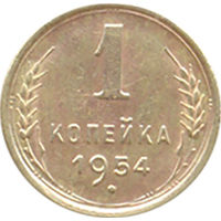 СССР 1 копейка 1954г.