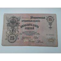 25 рублей 1909г. ШИПОВ РОДИОНОВ