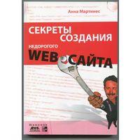 Секреты создания недорогого WEB Сайта. Как создать и поддерживать удачный WEB-Сайт, не потратив ни копейки. 2006 - 416 стр.