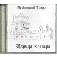 CD-r Придворный Титул - Царица Клевера (2000)