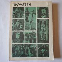 Книга прометей