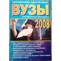 Справочник абитуриента. Вузы РБ. 494 страницы.