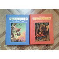 Две книги ''Сестры Гримм''