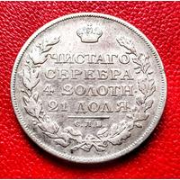 Рубль 1813