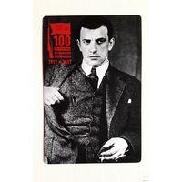 Владимир Владимирович Маяковский. Юбилейная открытка - 100 лет Октябрьской революции. Россия 2017 г.