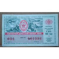 Билет лотереи ДОСААФ СССР. 1981 г. 2 шт. Цена за 1.