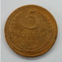 СССР 5 копеек 1926