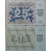 1+25 Талонас 1991 г. Литва